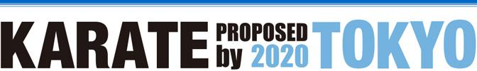 空手 オリンピックの道へ~KARATE PROPOSED by 2020 TOKYO~